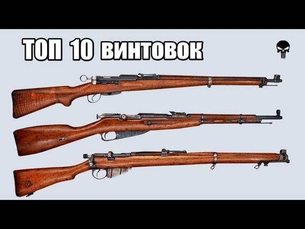 Топ 10 болтовых винтовок Второй мировой войны
