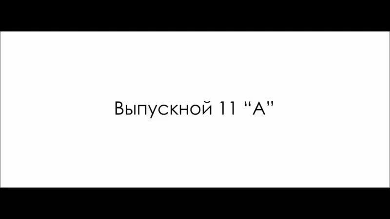 Выпускной 11 А школа 11