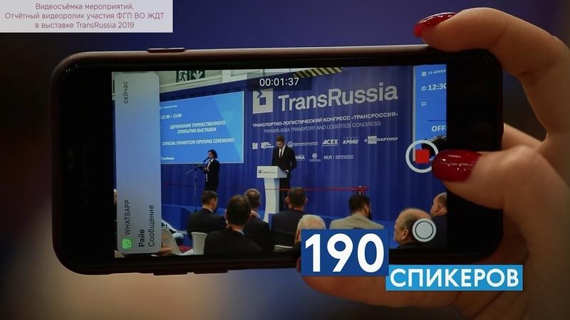 Видеосъёмка мероприятий. Отчётный видеоролик участия ФГП ВО ЖДТ в выставке TransRussia 2019