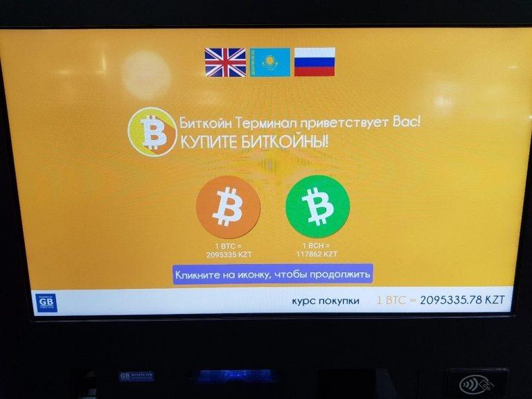 Конвертировать биткоины рубль за биткоин