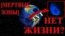 Мертвые зоны Экологическая катастрофа Люди УНИЧТОЖАЮТ ПЛАНЕТУ