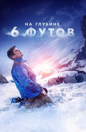 На глубине 6 футов 6 Below Miracle on the Mountain 2017