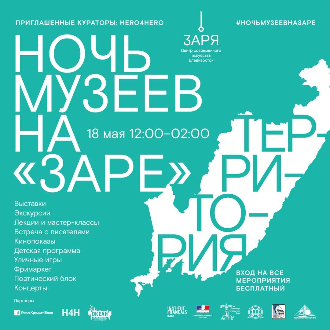 Афиша Владивосток «НОЧЬ МУЗЕЕВ» НА «ЗАРЕ» 2019