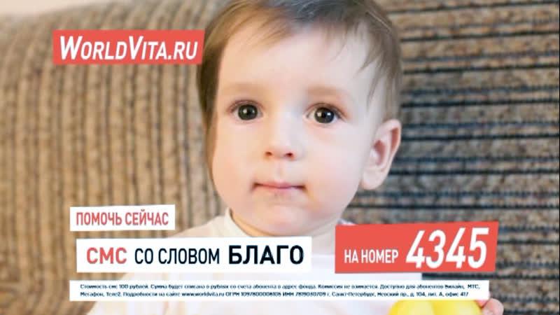 Сашенька Мельников 9 месяцев Чтобы помочь отправьте SMS со словом БЛАГО на номер 4345