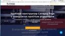 Обзор 7 сервисов для создания одностраничников