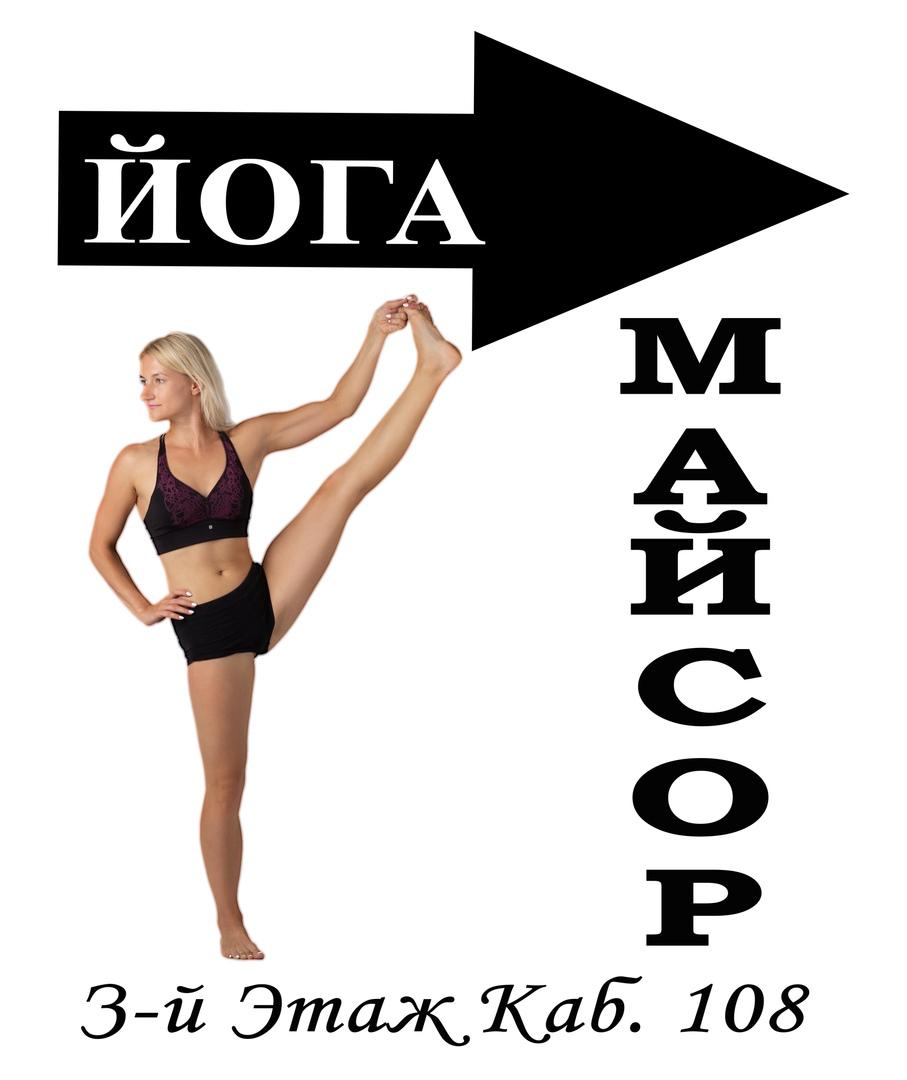Афиша Краснодар Йога-Нидра в школе Аштанга йоги 23.03.19