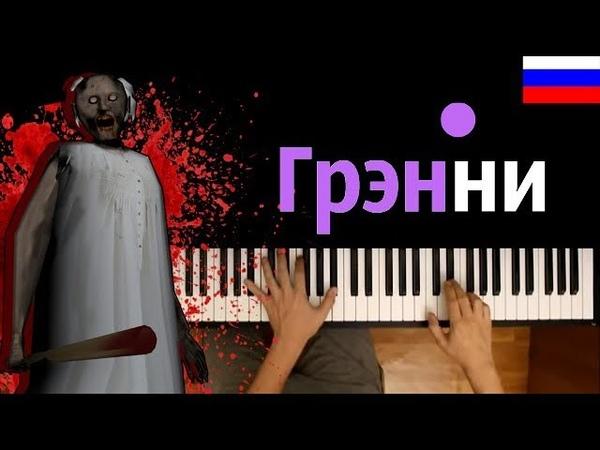 Песенка ГРЕННИ (НА РУССКОМ) ● караоке | PIANO_KARAOKE ● ᴴᴰ НОТЫ |Granny's song Get away from me