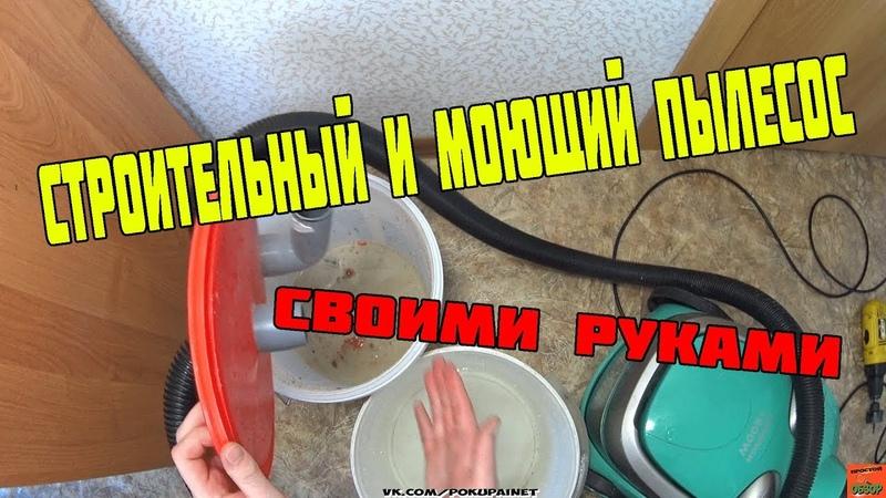 Строительный и моющий пылесос своими руками или циклон для пылесоса. Легко и просто обзор коронок