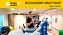 Майя Петрова продолжает восстановление 💪