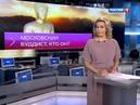Вести-Москва. Неделя в городе. 9 ноября 2014 года (