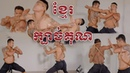 Kun Khmer martial arts (ក្បាច់គុណបុរាណខ្មែរ)