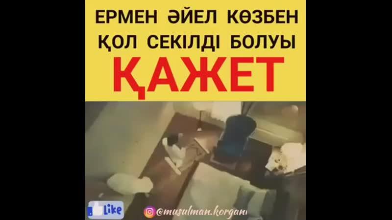 Әйел мен ер Көз бен қол