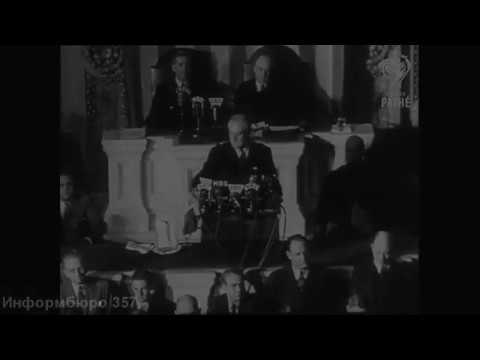 Речь Рузвельта о нападение на Пёрл Харбор