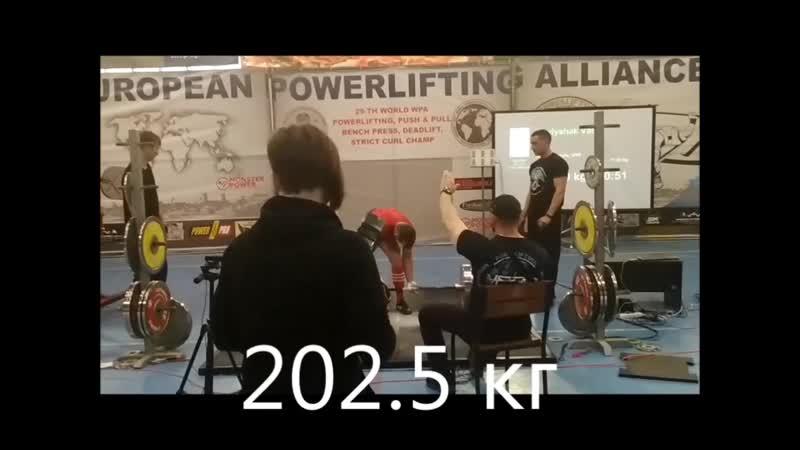 Чемпіонат світу WPAU 2019 Станова тяга.