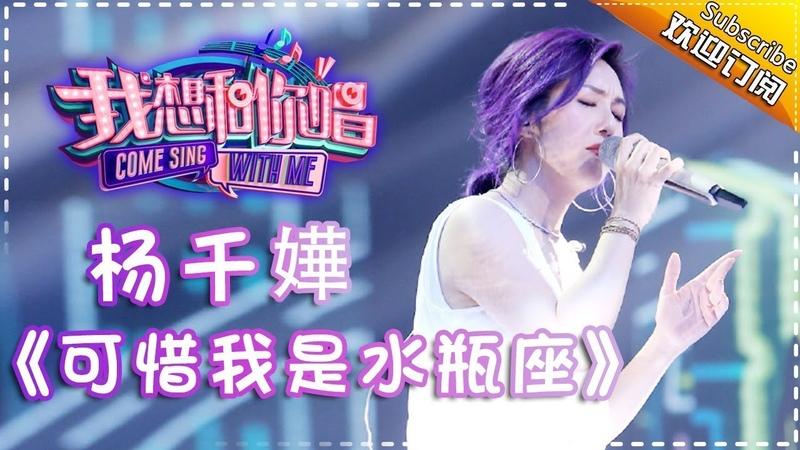 【单曲欣赏】《我想和你唱2》20170603 第6期杨千嬅《可惜我是水瓶座》Come Sing With Me S02EP.6