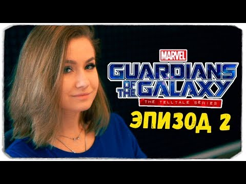 🔴 MARVELS GUARDIANS OF GALAXY - ЭПИЗОД 2 - Under Pressure