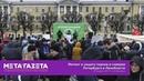 Митинг в защиту парков и скверов Петербурга [17.03.2019]