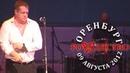 Cool Music • Рождество - Тики-тики-так Оренбург, 09 августа 2012