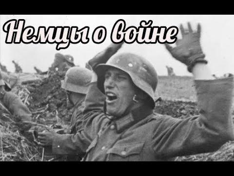 Рассказы немецких солдат о боях на Курской дуге и при отступление к Берлину и обороне города