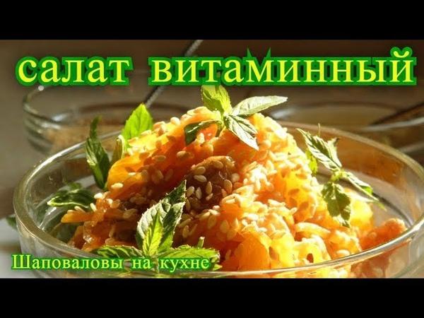 Салат витаминный Худеем с удовольствием Шаповаловы на кухне