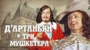 Д'Артаньян и три мушкетера Приключения продолжаются 3 серия