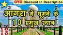 10 Best Places To Visit In AGRA 👈 | आगरा में घूमने के 10 प्रमुख स्थान | Hindi Video | 10 ON 10