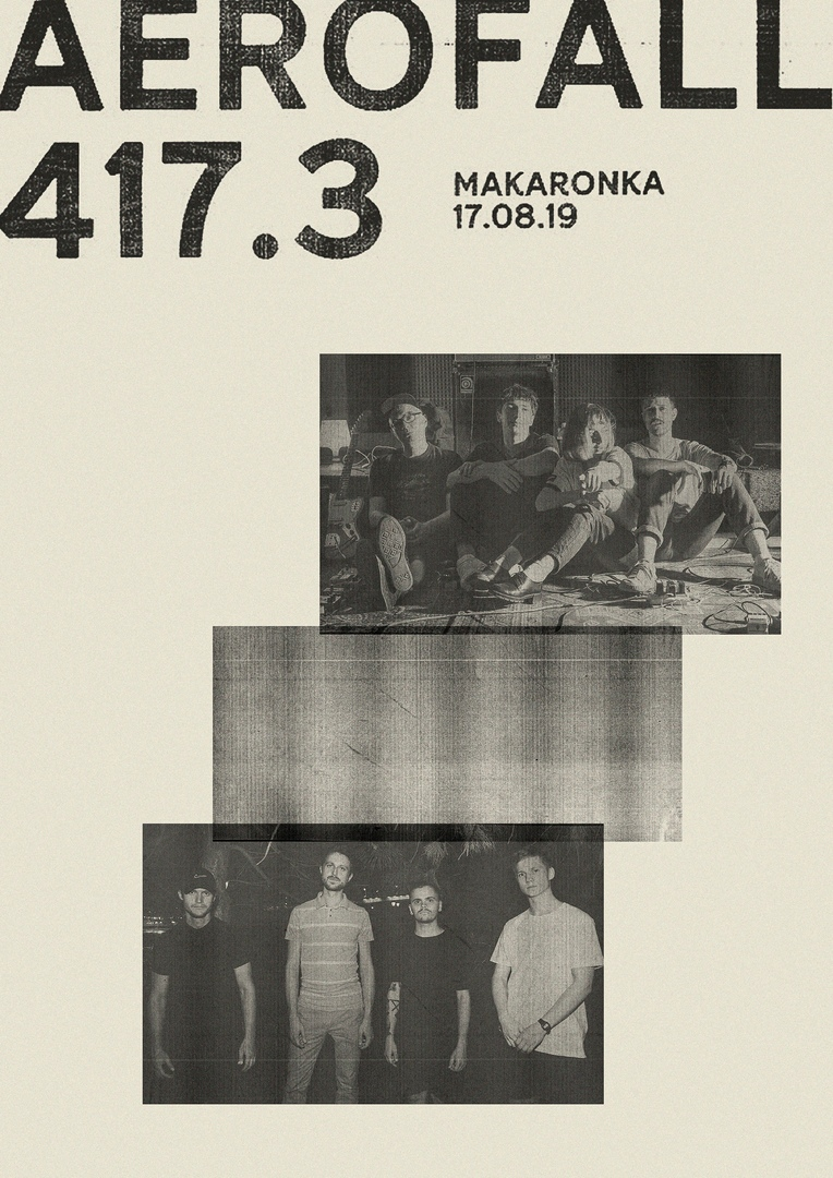Афиша Aerofall / 417.3 - Makaronka / 17 августа