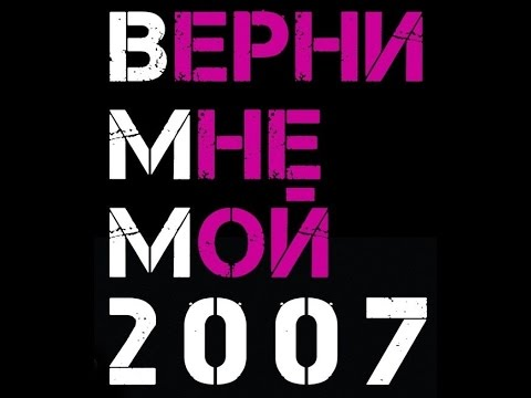 Афиша Красноярск Верни мне мой 2007 (Part 1)