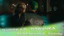 Отряд Самоубийц Вырезанные сцены Харли и Джокер Крок 1 часть Русская озвучка
