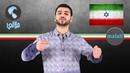 23 Секретные отношения между Ираном и израильскими оккупантами 2
