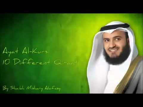 Аятуль Курси 10 разных способов чтения в исполнении Мишари аль Рашид аль Афаси