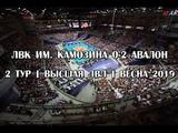 ЛВК Им. Камозина 0-2 Авалон высшая ЛВЛ Весна 2019