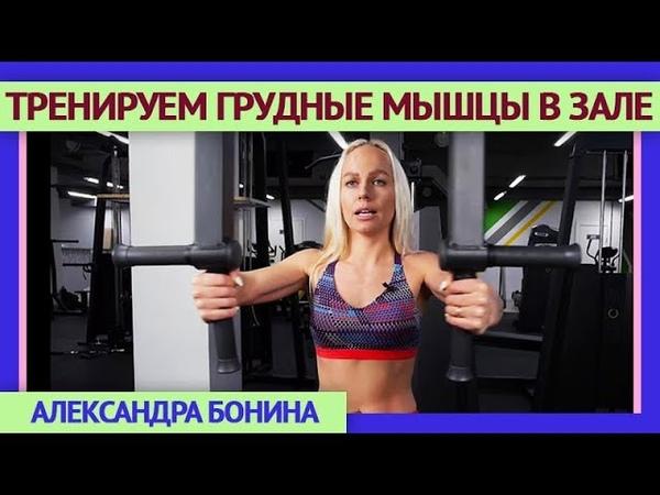 ►Тренируем ГРУДНЫЕ МЫШЦЫ в зале Сведение рук в тренажере Упражнения на грудь в тренажерном зале