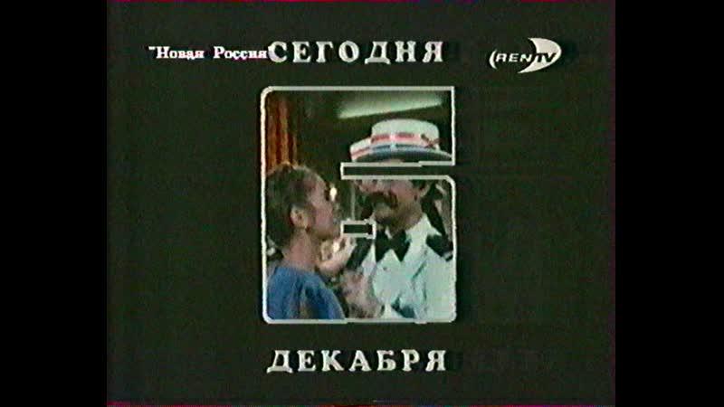 Анонсы (REN-TV, 06.12.1997)
