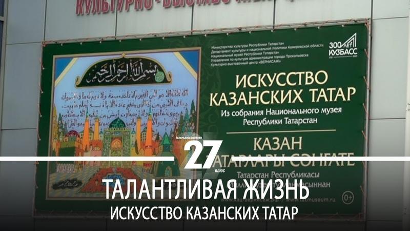 Талантливая жизнь | Искусство казанских татар