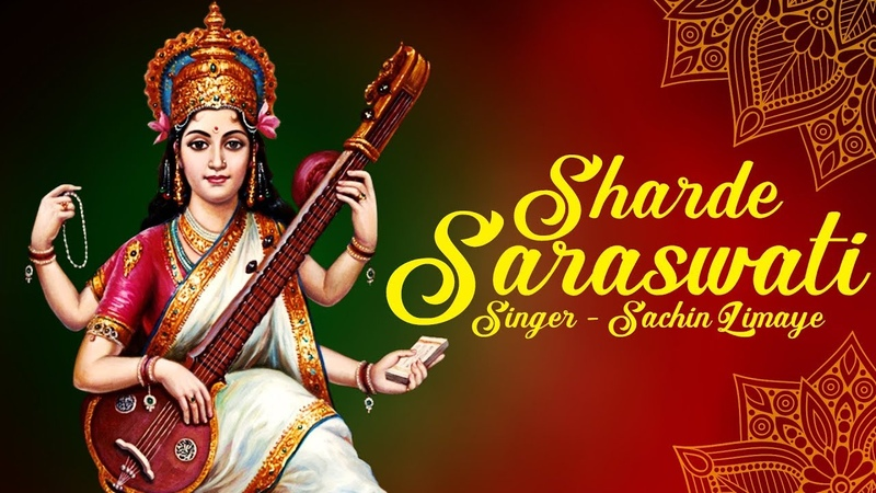 Basant Panchami Special | Sharde Saraswati - शारदे सरस्वती | Sachin Limaye | Art of Living Bhajan