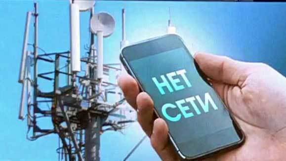 Масштабный сбой сотовой связи: абоненты «Мегафона» вне зоны доступа. Новости. Первый канал