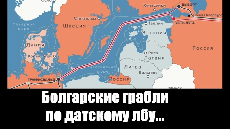 Данию постигнет судьба Болгарии при отказе от Северного потока 2