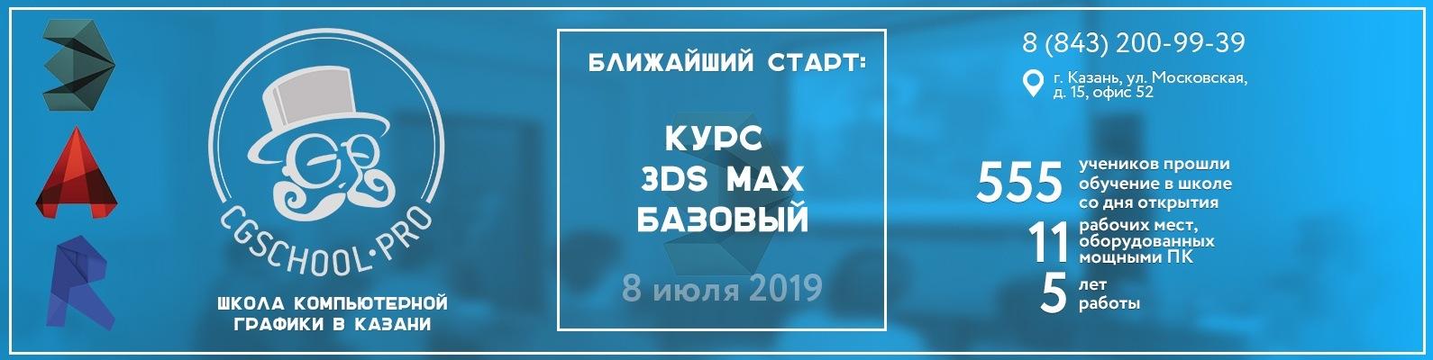 ef0f2b21a Обучение 3Ds Max, AutoCAD, Revit в Казани. | ВКонтакте