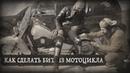 Как сделать бит из мотоцикла