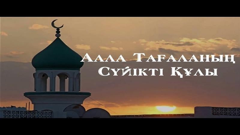 Алланың Сүйікті Құлы Ерлан Ақатаев ᴴᴰ