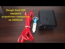 Elough Dual USB зарядное устройство повербанк на 5000mah