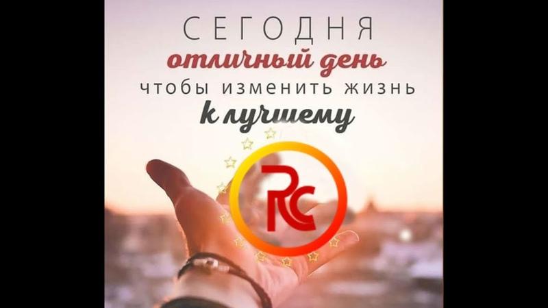 Riches компания моей мечты вебинар от 19 06 2019 Ирина Красовская