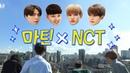 Team워너 Original 마틴 Marteen X NCT ✨ 브이로그