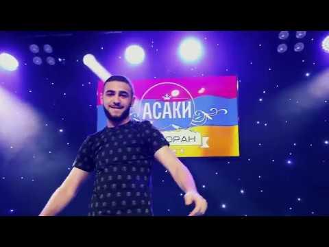 Ero Tonoyan - Mi Lar (Remix) 2019