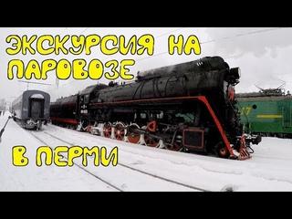 Экскурсия на паровозе в Перми. Побывали в кабине машиниста паровоза ЛВ