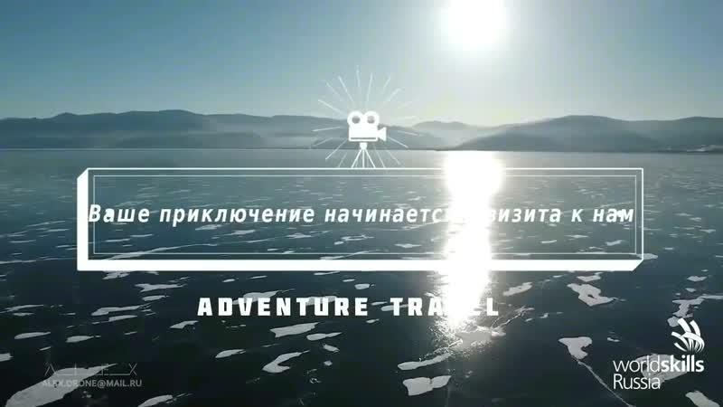 Бурятия_Видеоролик_ Adventer Travel_Лебедева Добычин