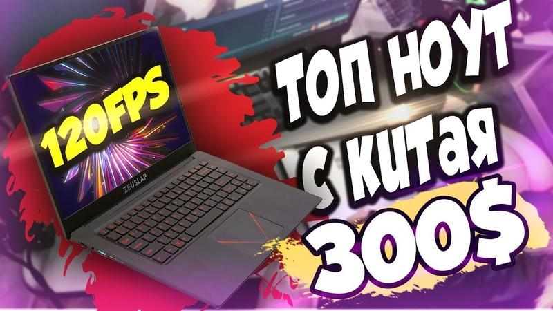 Игровой ноутбук 120 FPS с Aliexpress за 22000 рублей   Китайский ZEUSLAP за 300$