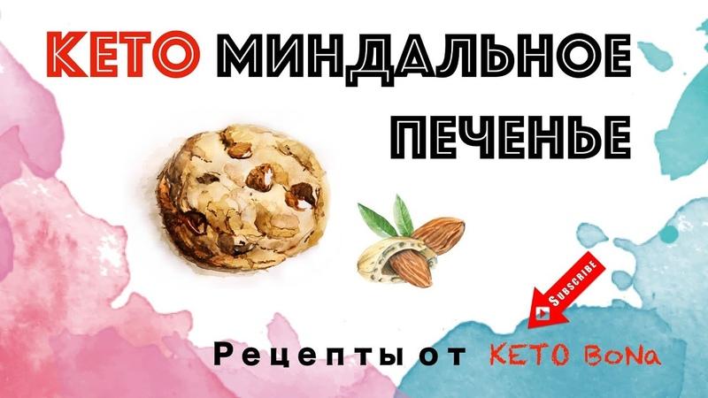 КЕТО ВЕГАНСКОЕ Миндальное Печенье Кето десерт Vegan Keto Recipe