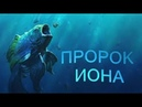 Фильм. Свидетелей Иеговы. Пророк Иона: История о мужестве и милосердии.